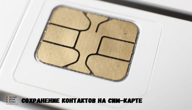 Сохранение контактов в памяти сим-карты