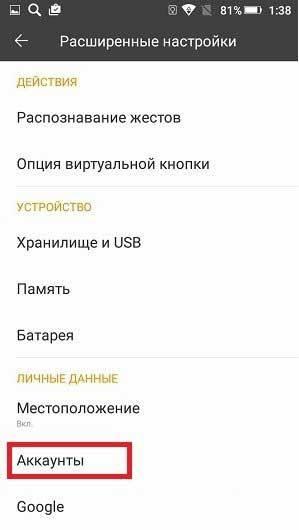 Как изменить аккаунт на андроиде