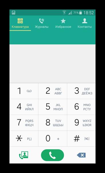 Номеронабиратель смартфона Samsung