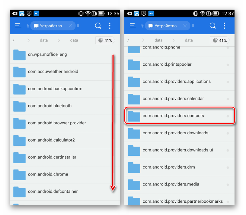 Открытие папки com.android.providers.contacts в ES Explorer на Android