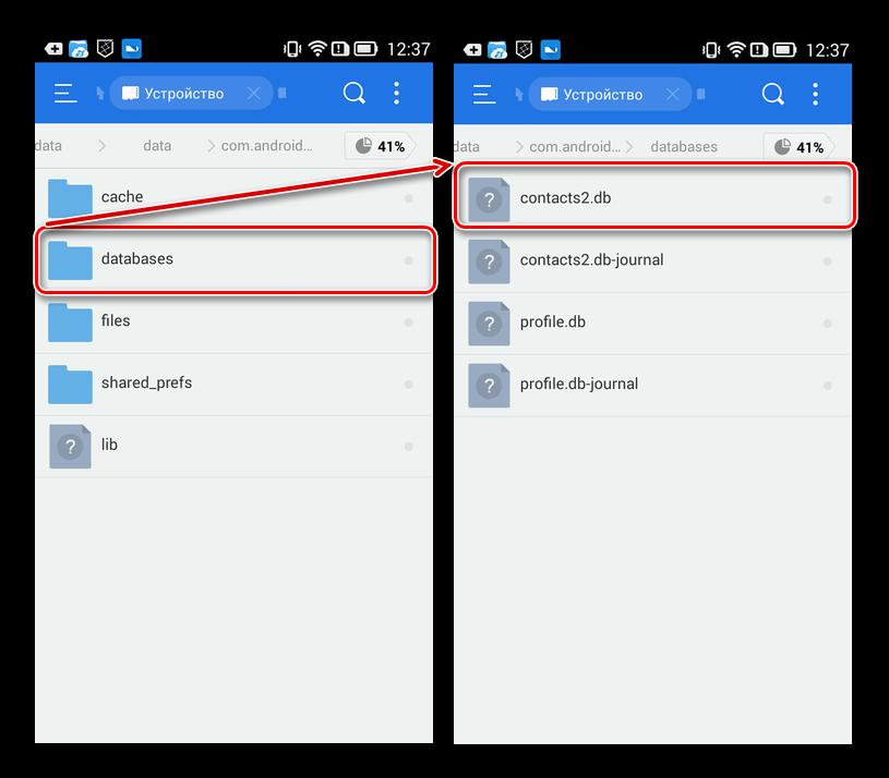 Открытие папки databases с файлом contacts.db в ES Explorer на Android