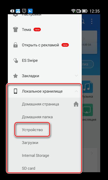 Открытие раздела Устройство в ES Explorer на смартфоне с Android