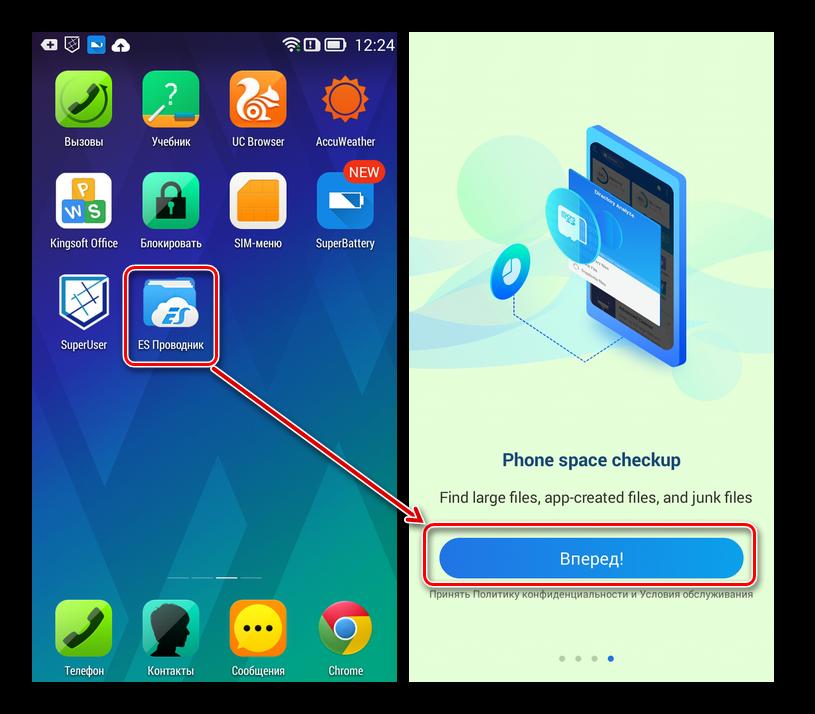 Первый запуск ES Explorer на смартфоне с Android