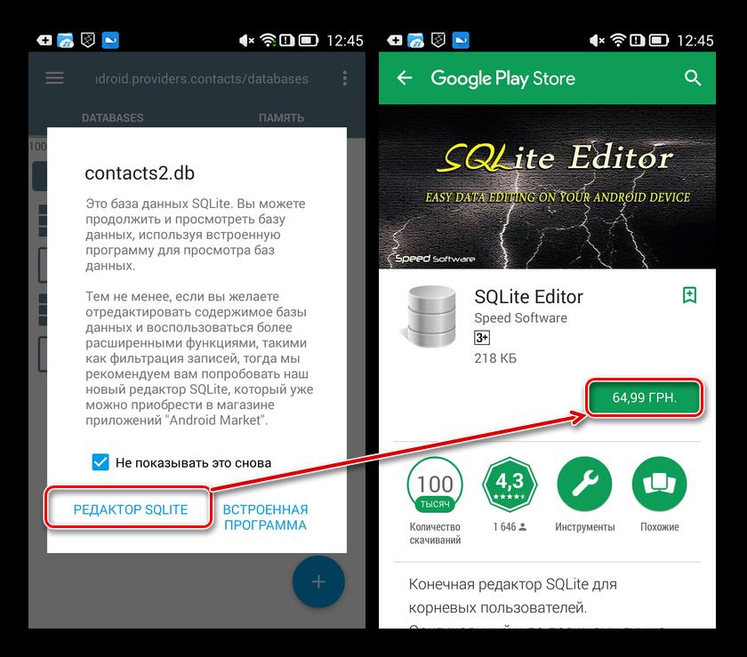 Редактор SQLite Editor в Root Explorer и Play Маркете на Android