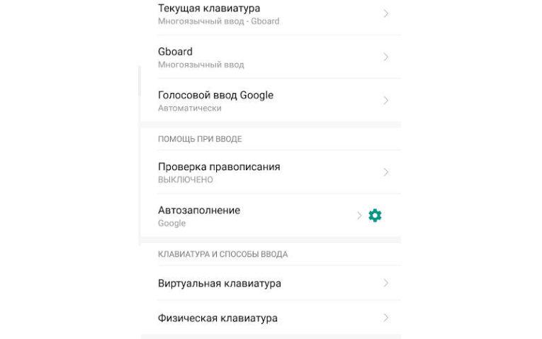 установить клавиатуру на Android