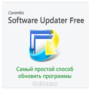 Carambis Software Updater logo