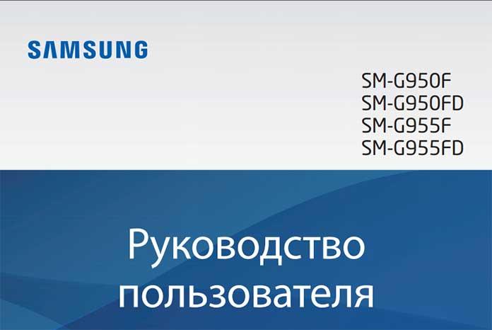 Скачать руководство/инструкцию Galaxy S8 на русском языке