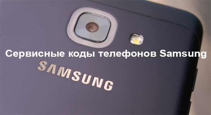 Секретные сервисные коды Samsung