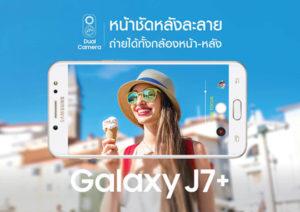 Galaxy J7 (2017) с двумя камерами получил имя Galaxy J7+ (рекламный тизер)
