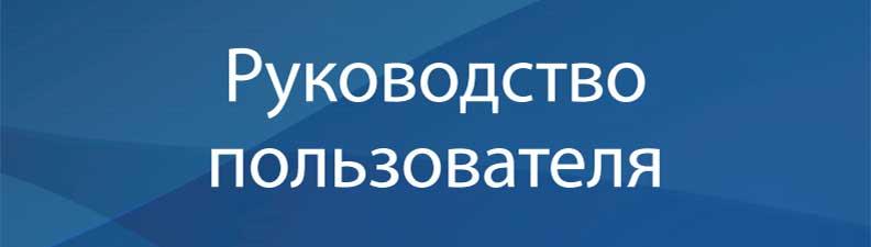 Руководство пользователя Samsung Galaxy
