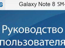 Руководство пользователя Samsung Galaxy Note 8 (SM-N950F/DS) на русском языке
