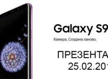 Презентация Samsung Galaxy S9
