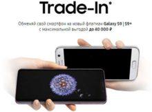 Как обменять свой смартфон на новый Galaxy S9 | S9+ Plus по Trade-in