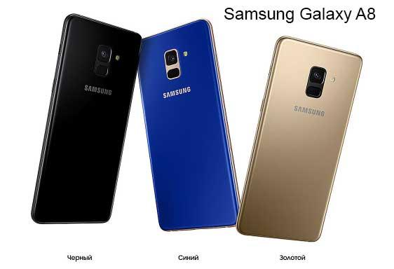 Цвета Samsung Galaxy A8 : Черный, Синий, Золотой