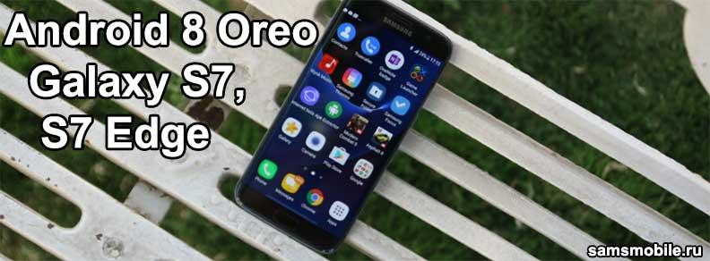 Обновление Oreo для Galaxy S7 и S7 Edge началось с Великобритании