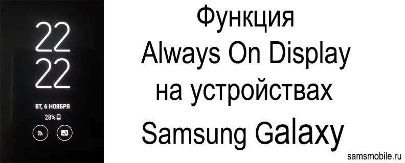Функция Always On Display (AOD) на смартфонах Samsung Galaxy