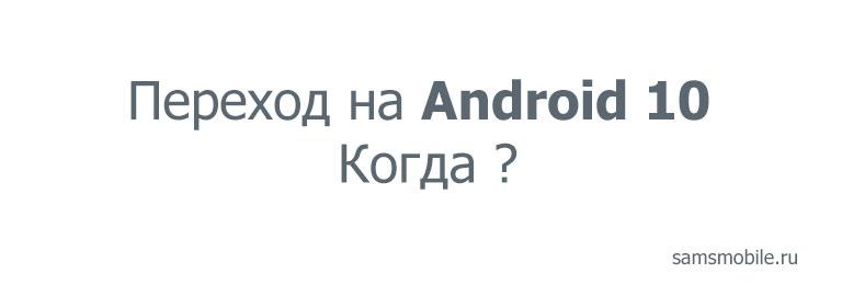 Даты выхода Android 10 с One UI 2 для смартфонов Samsung Galaxy (список)