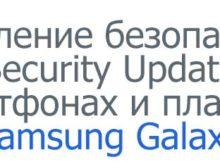 Когда мой Samsung Galaxy получит обновление безопасности?