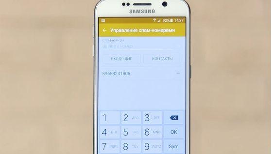 Как разблокировать контакт в телефоне Samsung