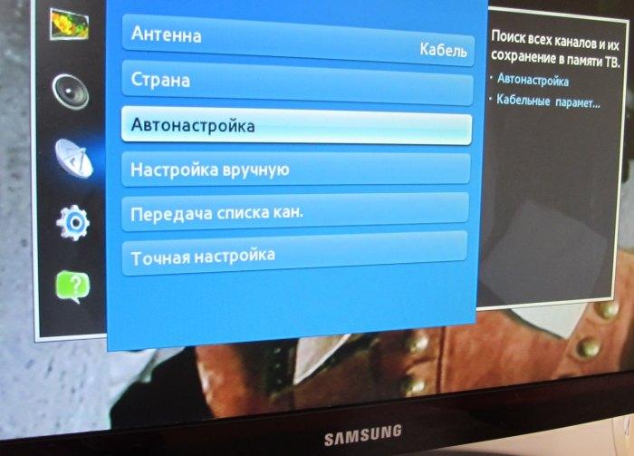 настройка телевизора самсунг для приема цифрового тв